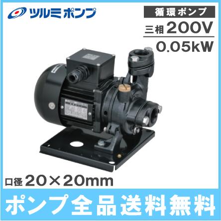 【送料無料】ツルミポンプ 循環ポンプ 20×20 TPH-533AIII/TPH-533BIII 200V [給水ポンプ 農業用ポンプ]