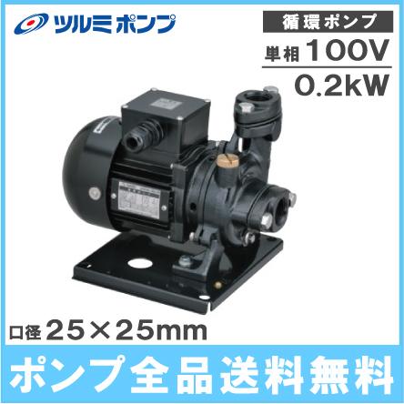 【送料無料】ツルミポンプ 循環ポンプ 25×25 TPHZ-2021A/TPHZ-2021B 100V [給水ポンプ 農業用ポンプ]