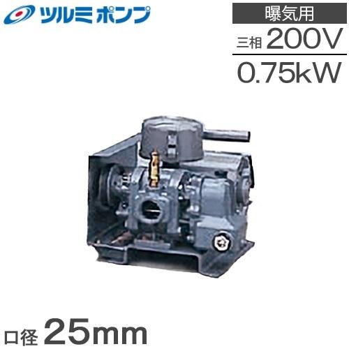 ツルミポンプ ルーツブロワー RSS-25 0.75kw 三相200V[浄化槽 ブロアー エアーポンプ エアポンプ]
