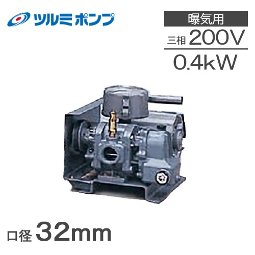 ツルミポンプ ルーツブロワー RSS-32 0.4kw 三相200V[浄化槽 ブロアー エアーポンプ エアポンプ]