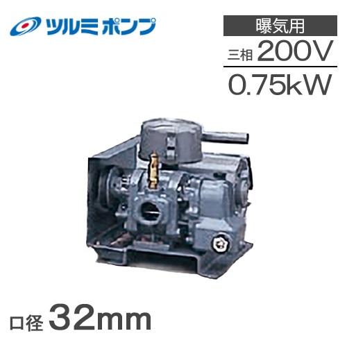 ツルミポンプ ルーツブロワー RSS-32 0.75kw 三相200V[浄化槽 ブロアー エアーポンプ エアポンプ]