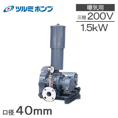 ツルミポンプ ルーツブロワー RSA-40 1.5kw 三相200V[浄化槽 ブロアー エアーポンプ エアポンプ]