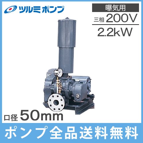ツルミポンプ ルーツブロワー RSR-50 2.2kw 三相200V[浄化槽 ブロアー エアーポンプ エアポンプ]
