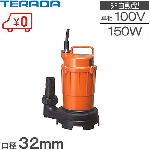 テラダポンプ 排水ポンプ 電動ポンプ 家庭用水中ポンプ 循環ポンプ 給水ポンプ 小型ポンプ 揚水 農業用 SG-150C