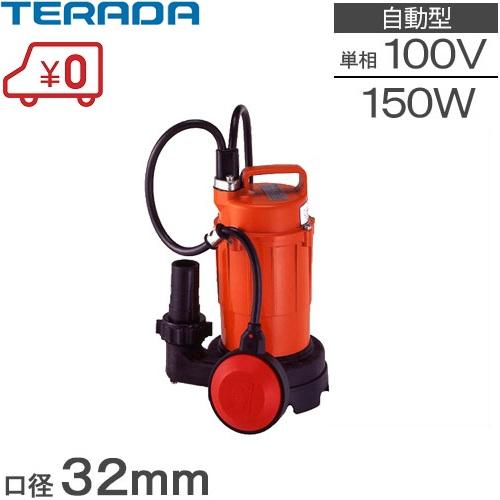 【送料無料】寺田ポンプ 自動形 水中ポンプ 汚水 排水ポンプ SA-150C 150W/100V [小型 家庭用 排水処理]
