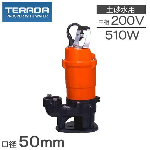 【送料無料】寺田ポンプ 水中ポンプ 土砂水 汚物固形物 スラリー液用 SSX-500T 200V