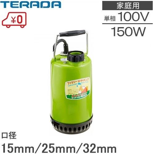 テラダポンプ 水中ポンプ SP-150BN 100V [家庭用 小型 給水ポンプ 排水ポンプ 吸い上げ 汲み上げ ファミリーポンプ 散水用具 汚水 汚水 清水]