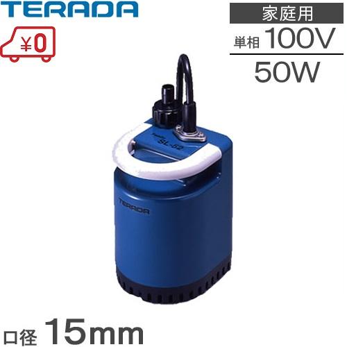 【送料無料】テラダポンプ 電動ポンプ 散水機 給水ポンプ 排水ポンプ 小型ポンプ 清水 SL-52 散水用具 お風呂 残り湯 洗濯水 再利用