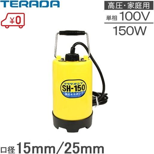 最初の  寺田ポンプ 小型 水中ポンプ 家庭用水中ポンプ 小型 高圧 SH-150/100V テラダ SH-150 高圧/100V [散水機 ファミリーポンプ 洗車], TASUKARU:f0a2d61a --- pokemongo-mtm.xyz
