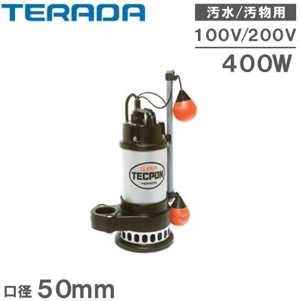 【送料無料】寺田ポンプ 自動型 水中ポンプ 清水 汚水 汚物用排水ポンプ CXA-400/CXA-400T 400W 2インチ