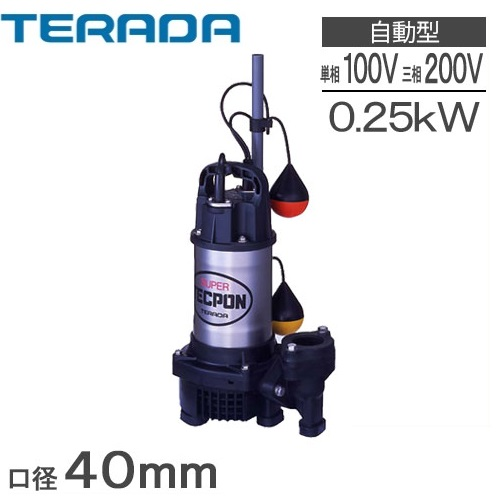 【送料無料】 寺田ポンプ 自動型 水中ポンプ 汚水 清水用 浄化槽 ポンプ PGA-250 100V / PGA-250T 200V