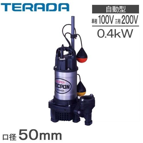 【送料無料】汚水の廃水など幅広い用途に対応した水中ポンプです。  寺田ポンプ 自動型 水中ポンプ PGA-400/PGA-400T 汚水 排水ポンプ 浄化槽ポンプ 100V 200V