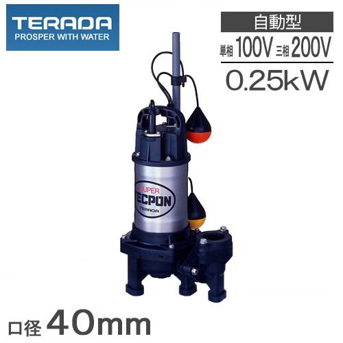 寺田ポンプ 自動形 水中ポンプ 汚水 汚物固形物用 PXA-250/PXA-250T 排水ポンプ 浄化槽ポンプ 農業用ポンプ