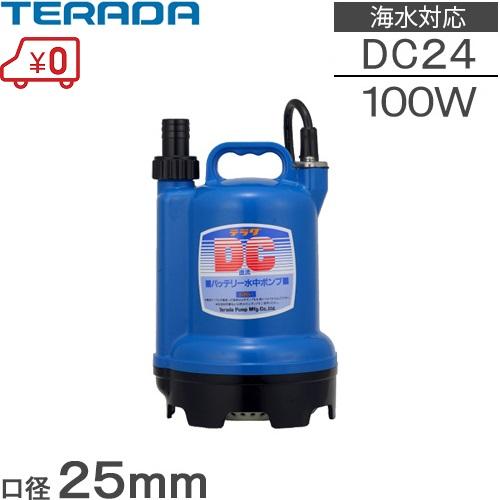 【送料無料】寺田ポンプ バッテリーポンプ 水中ポンプ 小型 24V S24D-100 [清水 海水用 船舶用品 農業用]