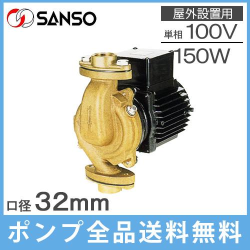 三相電機 砲金製ラインポンプ 屋外設置用 循環ポンプ 給水ポンプ PBGZ-2031B 150W/100V 口径:32mm