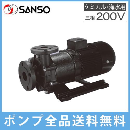 【送料無料】三相電機 マグネットポンプ 海水対応 ケミカルポンプ PMD-37013B2Z -E3 SANSO
