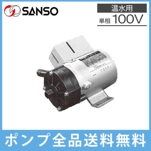 三相電機 マグネットポンプ 温水用 PMD-1521B6E/PMD-1521B6M [循環ポンプ 温水ヒーター 高温層 不凍液]