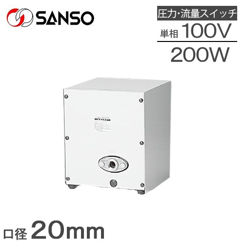 三相電機 給水加圧ポンプ SHC-2021A2/SHC-2021B2 メカニカルシールタイプ [給水ポンプ 電動ポンプ 給湯器]