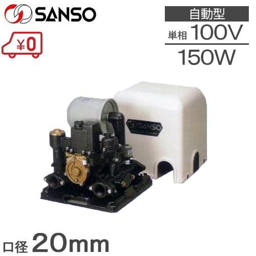 【送料無料】三相電機 井戸ポンプ 給水ポンプ PAZ-1531AR PAZ-1531BR 100V/150W [加圧給水ポンプ 浅井戸ポンプ 家庭用]