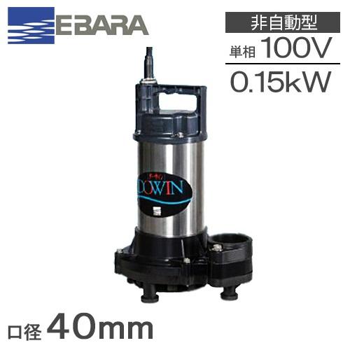 【送料無料】荏原 水中ポンプ 汚水 排水ポンプ 40DWS6.15SA/40DWS5.15SA 100V [浄化槽 雨水 小型 湧水 給水 エバラ]
