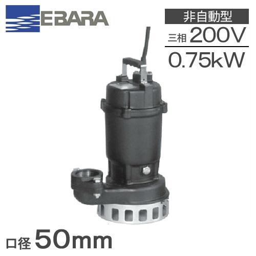 【送料無料】 荏原ポンプ 水中ポンプ 汚水 雑排水ポンプ DN型 50DN5.75 / 50DN6.75 200V