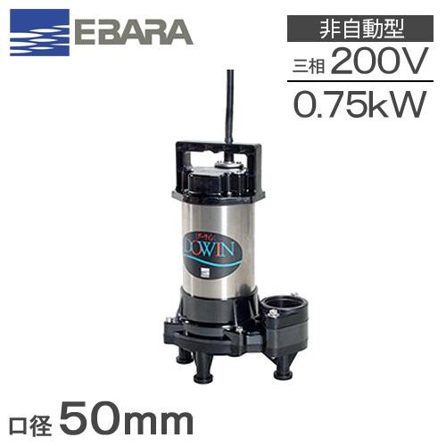 【送料無料】荏原ポンプ 水中ポンプ 汚水 汚物用 エバラDWV型 50DWV6.75B / 50DWV5.75B 三相200V