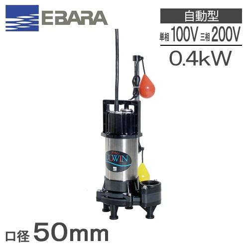 【送料無料】荏原ポンプ 水中ポンプ 自動 汚水 汚物用 エバラDWVA型 50DWVA6.4SB 50DWVA6.4B / 50DWVA5.4SB 50DWVA5.4B
