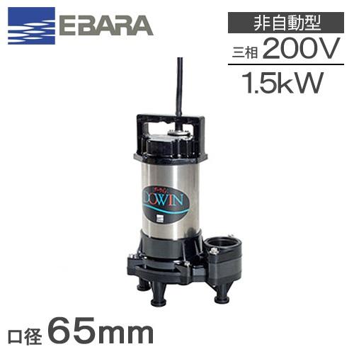 【送料無料】荏原ポンプ 水中ポンプ 汚水 汚物用 エバラDWV型 65DWV61.5 / 65DWV51.5 三相200V