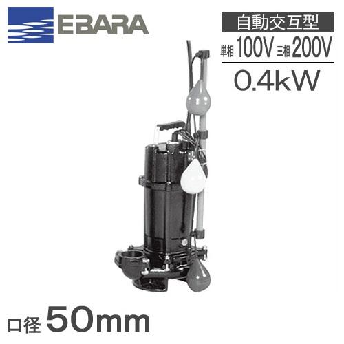エバラポンプ 自動交互形 水中ポンプ 汚物用 50DVSJ5.4SA 50DVSJ5.4A/50DVSJ6.4SA 50DVSJ6.4A [浄化槽ポンプ 排水ポンプ]