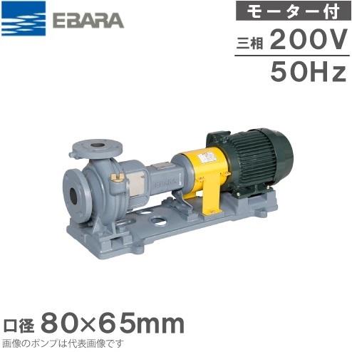 【メーカー再生品】 エバラポンプ 渦巻きポンプ 80×65FS2G55.5E 50HZ/200V モーター付/2極 循環ポンプ 給水ポンプ, おかしのマーチ be639008