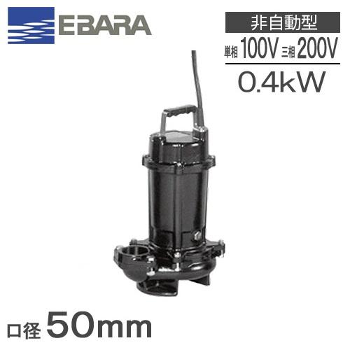 荏原ポンプ 水中ポンプ 汚水 汚物用 セミボルテックスポンプ 浄化槽ポンプ 50DVS5.4A 50DVS5.4SA / 50DVS6.4A 50DVS6.4SA