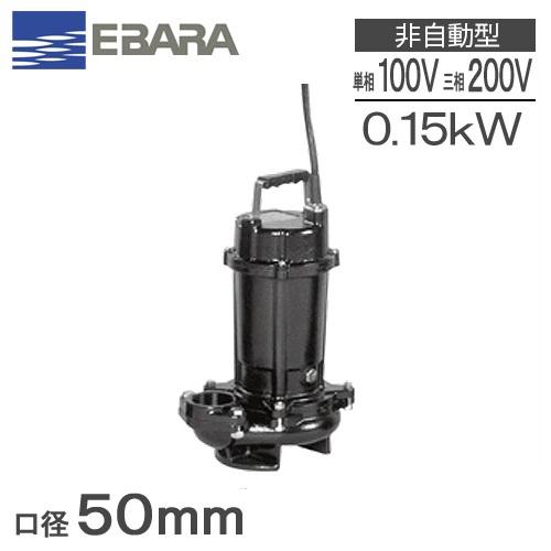 荏原ポンプ 水中ポンプ 汚水 汚物用 セミボルテックスポンプ 浄化槽ポンプ 50DVS5.15A 50DVS5.15SA / 50DVS6.15A 50DVS6.15SA