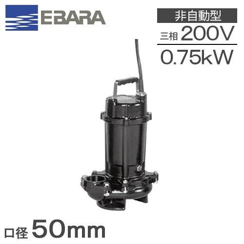 荏原ポンプ 水中ポンプ 汚水 汚物用 セミボルテックスポンプ 浄化槽ポンプ 50DVS5.75A / 50DVS6.75A 200V