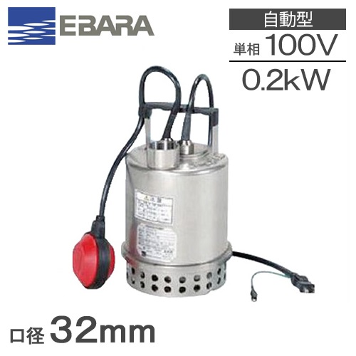 【送料無料】荏原 ステンレス製 水中ポンプ 小型 自動型 排水ポンプ 32P707A5.2SA/32P707A6.2SA 100V [エバラポンプ PONTOS P707型]
