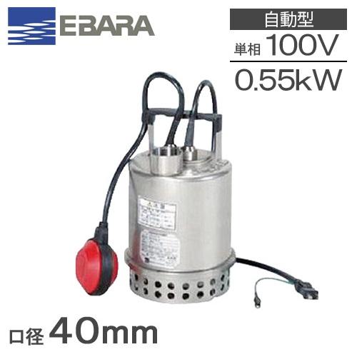 【送料無料】荏原 ステンレス製 水中ポンプ 小型 自動型 排水ポンプ 40P707A5.55S/40P707A6.55S [エバラポンプ PONTOS P707型]