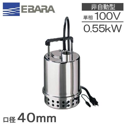 【送料無料】荏原 ステンレス製 水中ポンプ 小型 排水ポンプ 40P7075.55S/40P7076.55S [エバラポンプ PONTOS P707型]