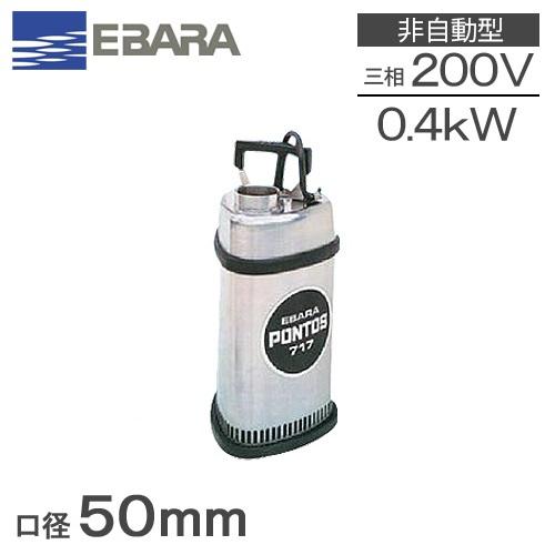 【送料無料】荏原 ステンレス製 水中ポンプ 汚水 排水ポンプ 50P7176.4/50P7175.4 200V 口径:50mm [エバラ PONTOS/P717型]