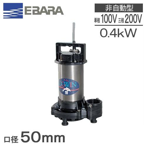 【送料無料】荏原 チタン製水中ポンプ 海水用 エバラポンプ DWT型 50DWT6.4SB 50DWT6.4B / 50DWT5.4SB 50DWT5.4B