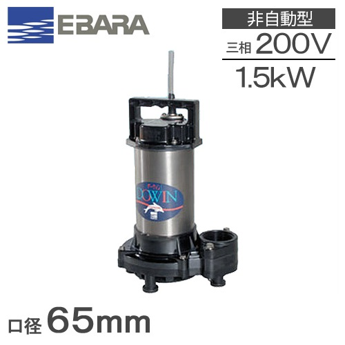【送料無料】荏原 チタン製水中ポンプ 海水用 エバラポンプ DWT型 65DWT61.5B / 65DWT51.5B 三相200V
