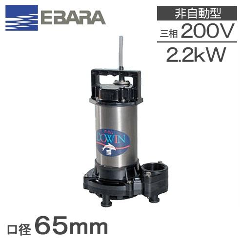 【送料無料】荏原 チタン製水中ポンプ 海水用 エバラポンプ DWT型 65DWT62.2B / 65DWT52.2B 三相200V