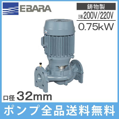 【送料無料】エバラ ラインポンプ 32LPD6.75E 32mm/0.75kw/60HZ/200V [荏原 循環ポンプ 給水ポンプ LPD-E型]