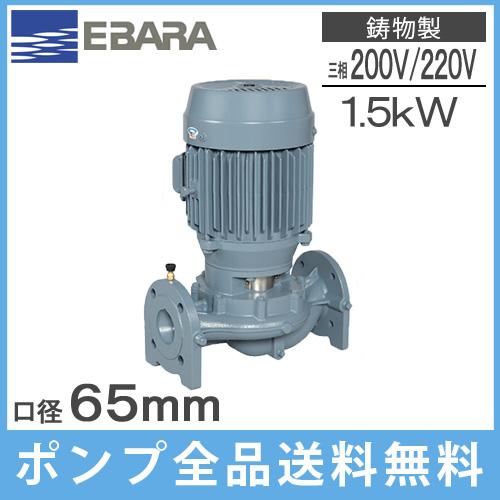 【送料無料】エバラ ラインポンプ 65LPD61.5E 65mm/1.5kw/60HZ/200V [荏原 循環ポンプ 給水ポンプ LPD-E型]