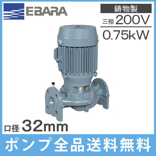 【送料無料】エバラ ラインポンプ 32LPD5.75E 32mm/0.75kw/50HZ/200V [荏原 循環ポンプ 給水ポンプ LPD-E型]