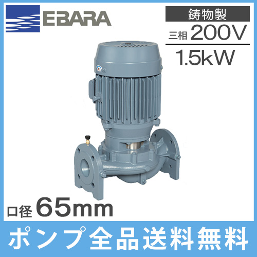 【送料無料】エバラ ラインポンプ 65LPD51.5E 65mm/1.5kw/50HZ/200V [荏原 循環ポンプ 給水ポンプ LPD-E型]
