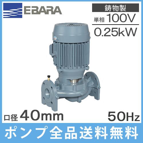 荏原 ラインポンプ 40LPD5.25S 40mm/0.25kw/50HZ/100V [エバラ 循環ポンプ 給水ポンプ]