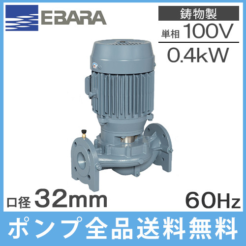 荏原 ラインポンプ 32LPD6.4S 32mm/0.4kw/60HZ/100V [エバラ 循環ポンプ 給水ポンプ]