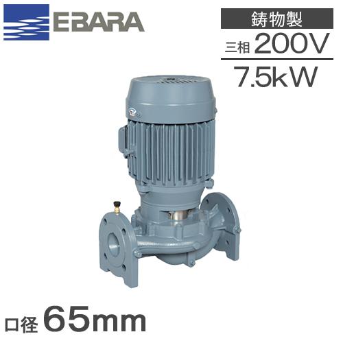 エバラポンプ ラインポンプ 65LPD67.5E 60HZ/200V [荏原製作所 循環ポンプ 給水ポンプ LPD-E型]