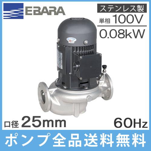 【送料無料】エバラ ラインポンプ 25LPS6.08SE 25mm/0.08kw/60HZ/100V [荏原 循環ポンプ 給水ポンプ LPS-E型]