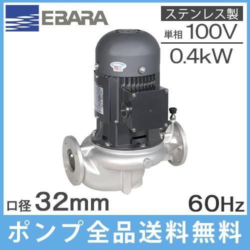 【送料無料】エバラ ラインポンプ 32LPS6.4SE 32mm/0.4kw/60HZ/100V [荏原 循環ポンプ 給水ポンプ LPS-E型]