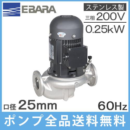 【送料無料】エバラ ラインポンプ 25LPS6.25E 25mm/0.25kw/60HZ/200V [荏原 循環ポンプ 給水ポンプ LPS-E型]